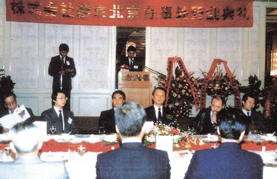 Establishment of the First Beijing Office among Korean Companies